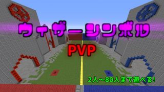 【1.11.X】ウィザーシンボルPVP【大・中人数用PvP】