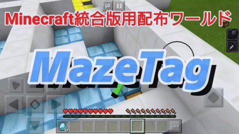 【ミニゲーム】MazeTag【1.2.5以上】