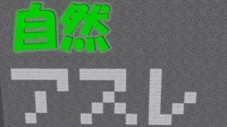 【アスレ】自然アスレ【1.12.2】