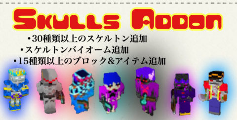 Skulls_Addon【version1.12+】