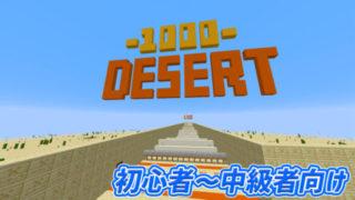 【初心者向け】1000mアスレチック DESERT-デザート-