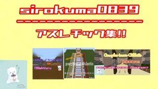 sirokuma0839 アスレチック集!!