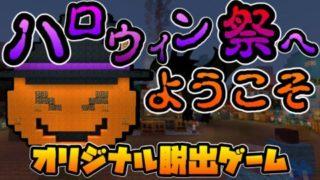 【脱出】ハロウィン祭へようこそ【1.16.1】