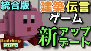【統合版】建築伝言ゲーム『BuildingStar v2.0.0』新