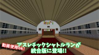 マインクラフトアスレチックシャトルラン久利 ver.1.1.5