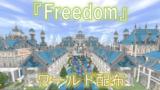 お城と街のあるマップ『Freedom』(ファイル拡張子追加)