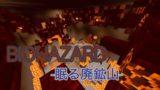 【過去作】BIOHAZARD-眠る廃鉱山-
