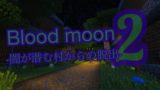 Blood moon 2 -闇が潜む村からの脱出-
