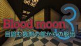 【完結】Blood moon 3 -目論む最期の館からの脱出-