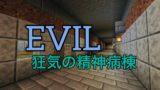 【短編サバイバルマップ】EVIL -狂気の精神病棟-