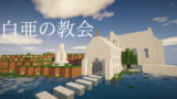 【脱出マップ】白亜の教会【1.14 Pre-Release 1】