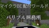 【マイクラBE】バリブル刑務所 コマンド仕掛けの地獄脱獄