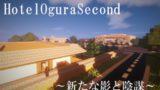 【RPG 1.13】 HotelOgura2nd 〜新たな闇と陰謀〜