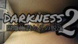 【脱出】DARKNESS 2 隔離施設からの脱出