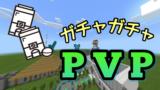 ガチャガチャPVP ver.1.0