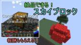 【サバイバル】SkyCollect【JE1.14.4】