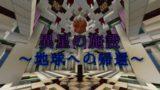 [ver1.14.4]異星の施設~地球への帰還~[謎解き脱出]