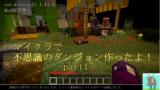Miclike~不思議のダンジョン~【ver1.14.4~】