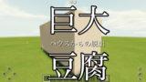 豆腐ハウスから脱出!!