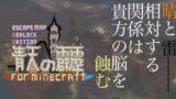 【脱出】青天の霹靂 for Minecraft