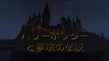 [謎解き]ハリーポッターと夢境の伝説[1.14.4]