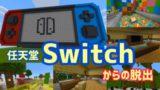 【ネタ短編】任天堂Switchからの脱出
