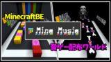【MineMusic】音ゲー配布ワールド