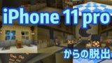 【ネタ短編】iPhone 11 pro からの脱出!!