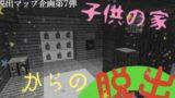 子供の家からの脱出 【7作品目】