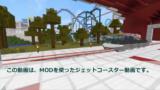 【要mod】乗り尽くせ!ローラーコースターワールド!ver2!