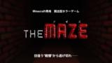 【脱出・ホラー】THE MAZE【1.8.9以上】