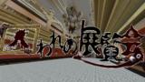 【ミステリー】囚われの展覧会【1.10.2】
