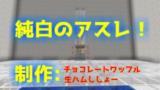【アスレチック】初心者向け 純白のアスレチック!