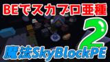 魔法SkyBlock PE 2【1.6以降】
